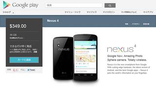 Nexus4_01.png